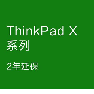 ThinkPad X系列2年延保