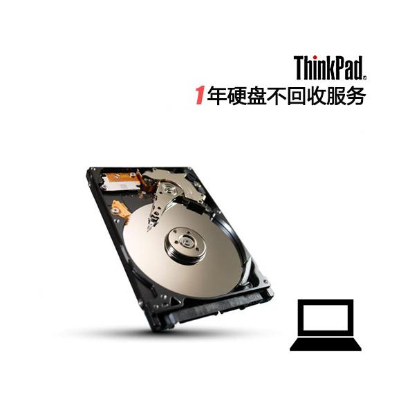 Think笔记本1年硬盘不回收图片