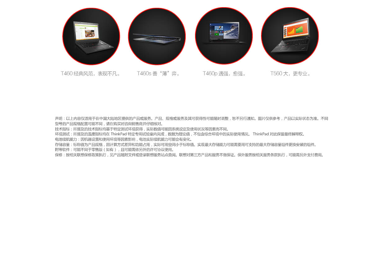 ThinkpadT460(PC)10