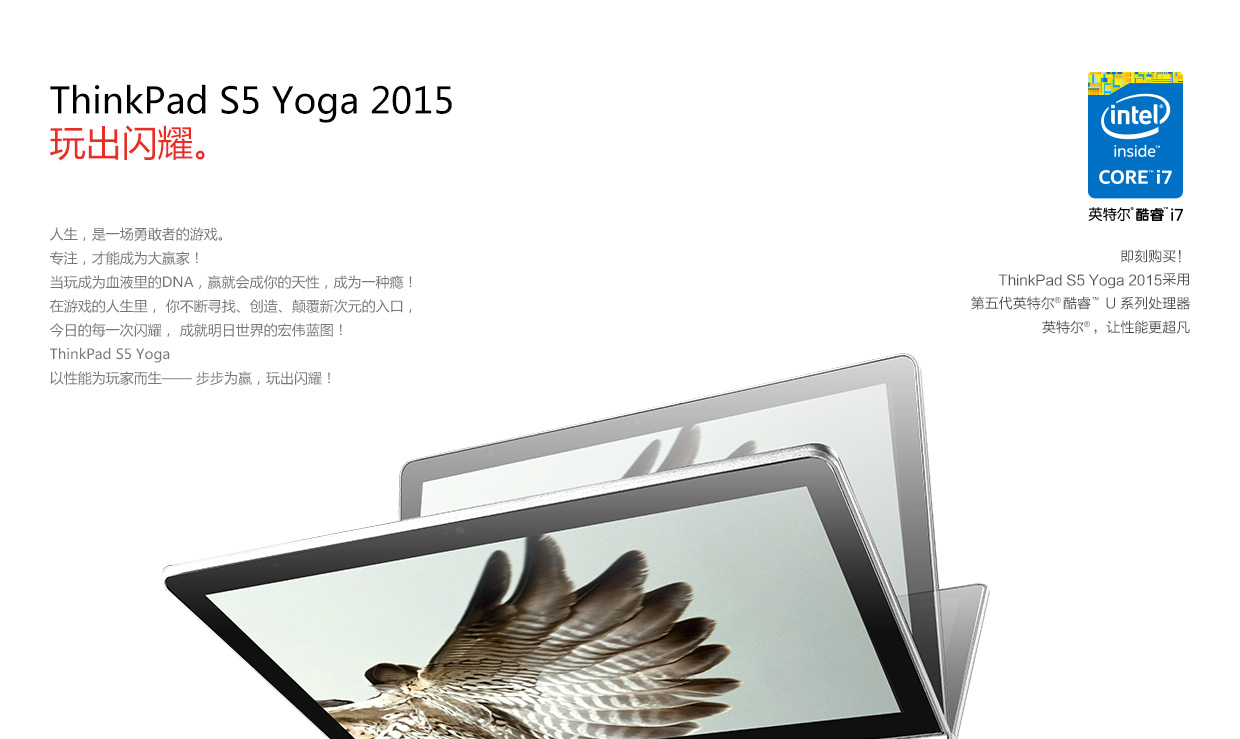 ThinkpadS5 Yoga 20150