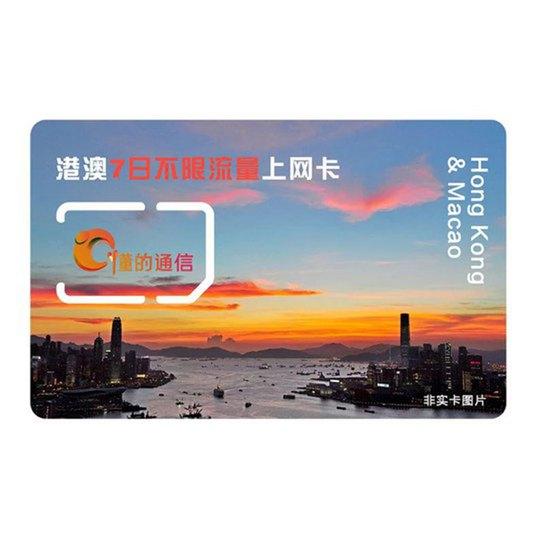 港澳7日不限流量上网卡图片