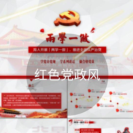 高端PPT模板(红色党政风)图片