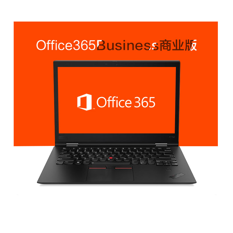 Office 365 Business商业版图片