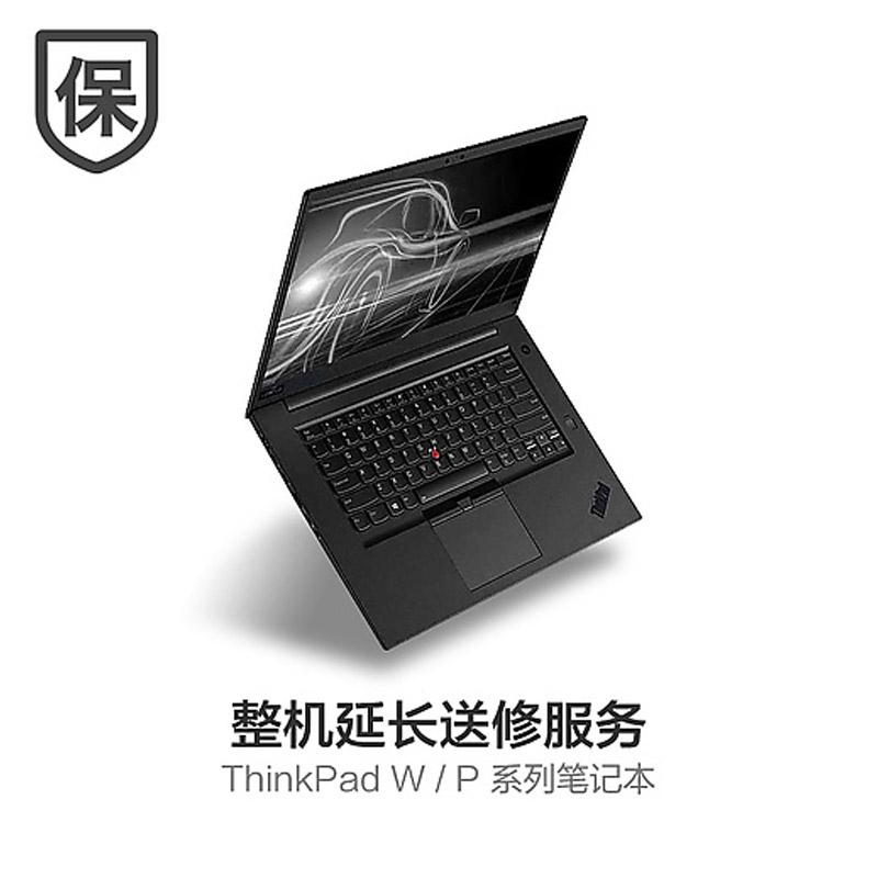 ThinkPad W/P 延长3年送修服务图片